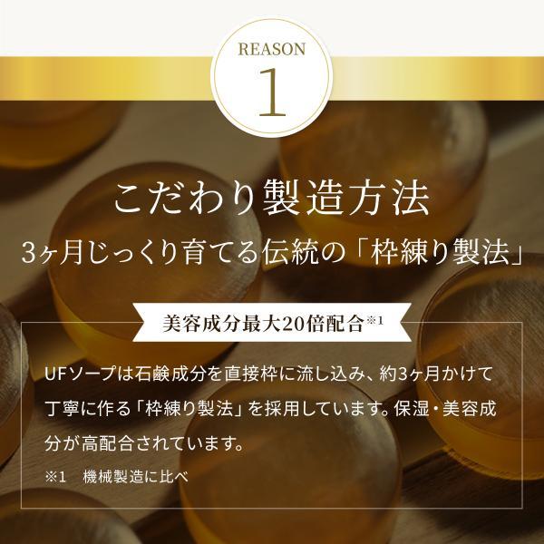 洗顔せっけん フルボ酸 スクワラン配合 無添加 弱アルカリ性 UFソープ100g|uruoi-factor|03