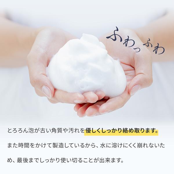 洗顔せっけん フルボ酸 スクワラン配合 無添加 弱アルカリ性 UFソープ100g|uruoi-factor|04