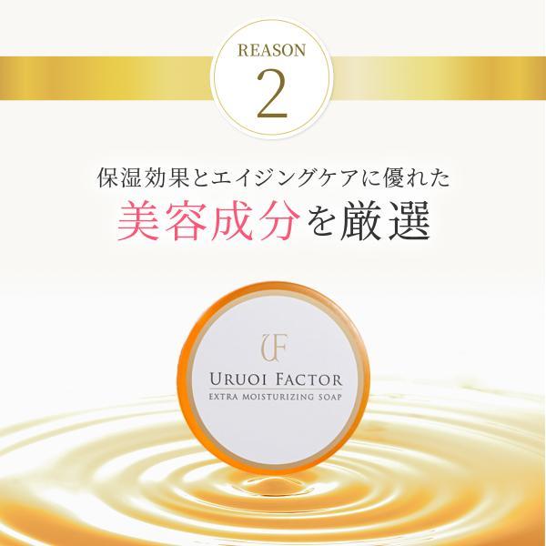 洗顔せっけん フルボ酸 スクワラン配合 無添加 弱アルカリ性 UFソープ100g|uruoi-factor|05