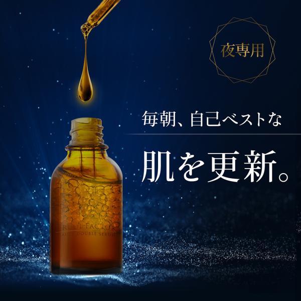 美容液 リンゴ幹細胞エキス アルガンオイル配合 新感覚の2層式美容液 UFダブルセラム20ml|uruoi-factor