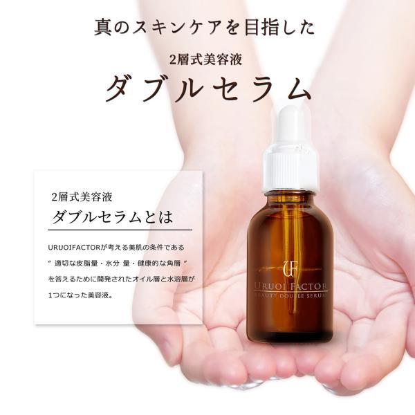 美容液 リンゴ幹細胞エキス アルガンオイル配合 新感覚の2層式美容液 UFダブルセラム20ml|uruoi-factor|05