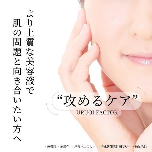 美容液 リンゴ幹細胞エキス アルガンオイル配合 新感覚の2層式美容液 UFダブルセラム20ml|uruoi-factor|06