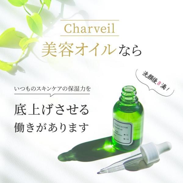 美容オイル スクワラン セラミド 天然植物オイル配合 潤いとハリを与える美容オイル 20ml uruoi-factor 04