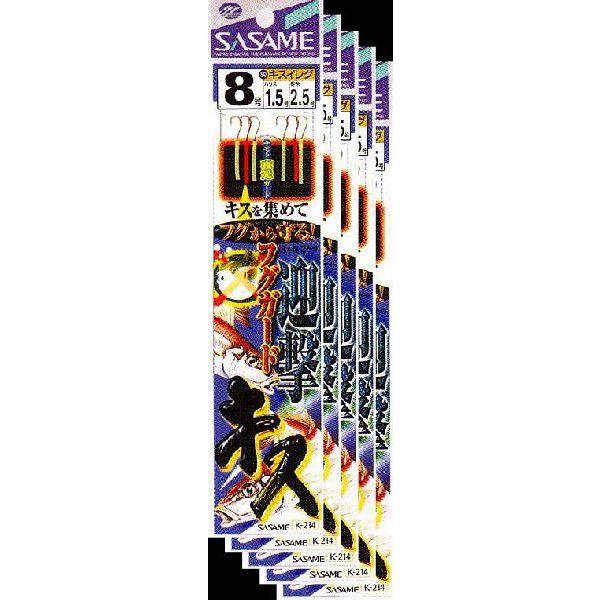 ささめ針 フグガードキス3本鈎 10号 鈎・キスイレグ  5枚まとめ買い特価 K-214