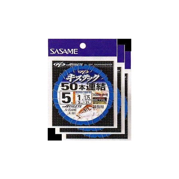 ささめ針 キステック50本連結仕掛 6号 鈎・キステック  3枚まとめ買い特価 K-161