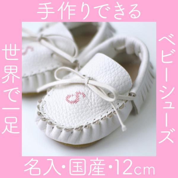 【BABYシューズ キット(イニシャル入)】クリックポスト対応、出産祝い、贈り物、名入れ、手作り、お揃い、1才誕生日、マタニティ、国産、12cm|us-tomorrow