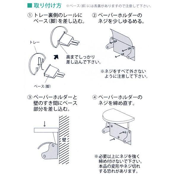 トイレ 小物置き 棚 トイレットペーパーホルダー設置|usagi-shop|06