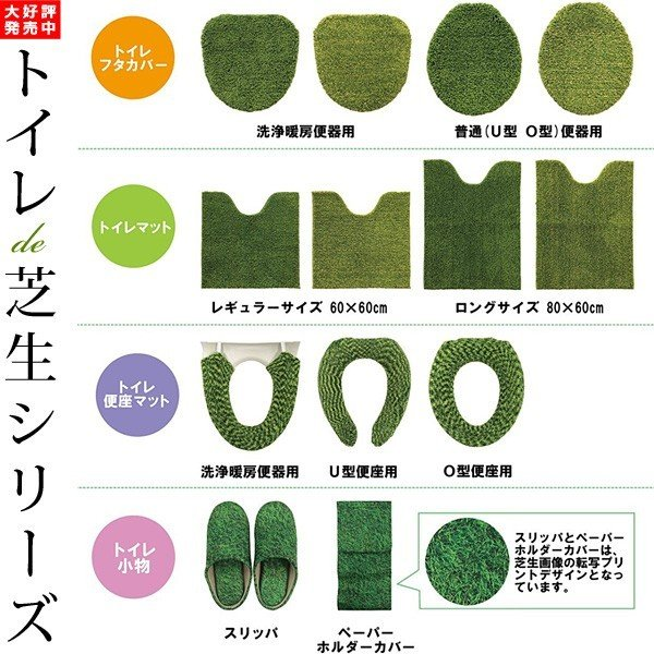 トイレラグ トイレマット 正方形 足元マット 緑 グリーン|usagi-shop|06