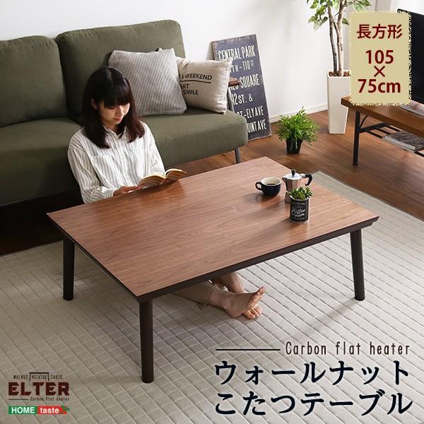 こたつ フラットヒーター 薄型 シンプル 木製 リビングテーブル