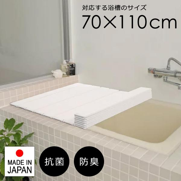 お風呂フタ 折り畳み 白 防カビ 70×110cm用 風呂蓋 浴槽蓋 風呂ふた 浴槽ふた 日本製 国産 銀イオン加工 Ag 抗菌 防カビ