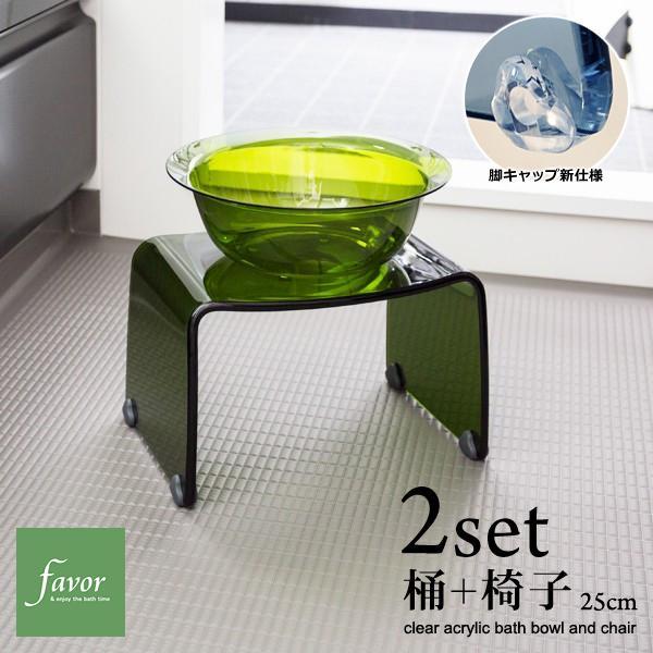 バスチェア 桶セット おしゃれ アクリル 風呂椅子 高さ 25cm コの字型 洗面器 風呂桶 おけ 湯桶 高級 クリア 透明 おすすめ シンプル 滑り止め