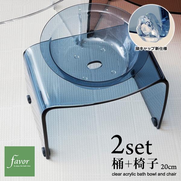 風呂椅子 風呂桶 2点セット バスチェア 高さ 20cm 座高 アクリル おしゃれ 洗面器 クリア 透明