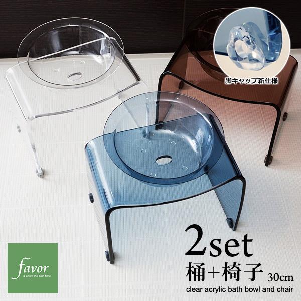 風呂椅子 洗面器 セット 30cm 座高 高さ バスチェア 桶 おけ お風呂 椅子 ボウル アクリル クリア 半透明 おしゃれ 高級感