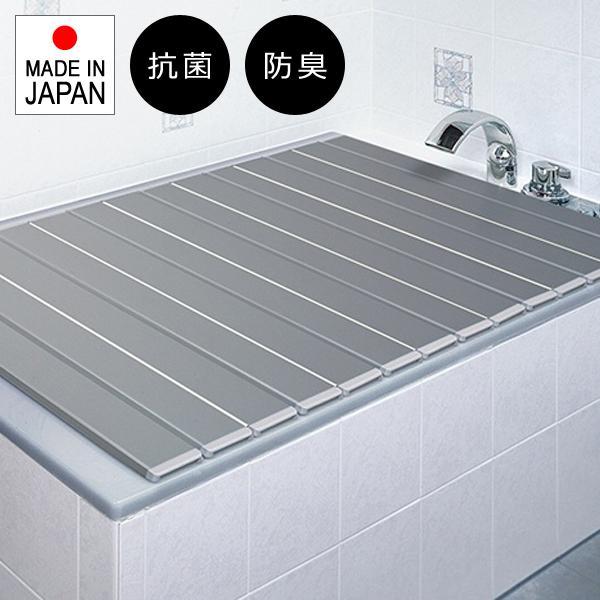 オーダーふろふた 日本製 東プレ 銀イオン Ag 風呂蓋 お風呂 フタ 収納 コンパクト 折りたたみ 間口129cm×奥行き76〜79cm
