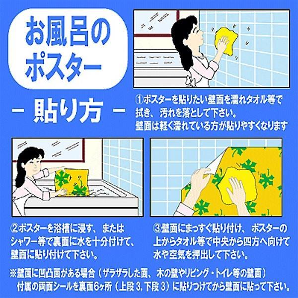 お風呂用ポスター 浴室内 バスルーム お風呂場 絵 ステッカー トイレ 水周り キッチン|usagi-shop|06
