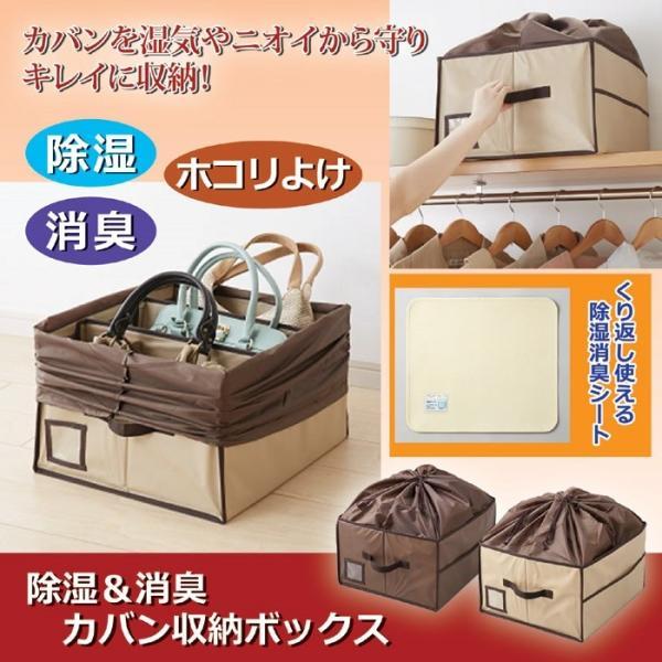 収納ボックス 除湿 消臭 ほこりよけ 巾着 小物収納|usagi-shop|02