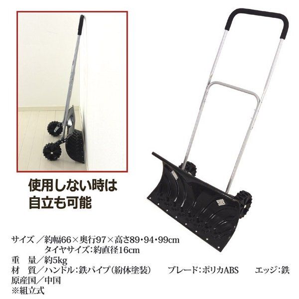 雪かき 道具 スコップ 除雪機 家庭用 ラッセル スノーダンプ タイヤ付き|usagi-shop|06