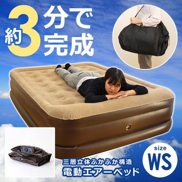 電動ベッド ワイド シングル 大きいサイズ 折りたたみ式 エアーベッド エアベッド 電動 自動 空気入れ コンパクト 大きめ 空気で膨らむ エアベット 電動ベット