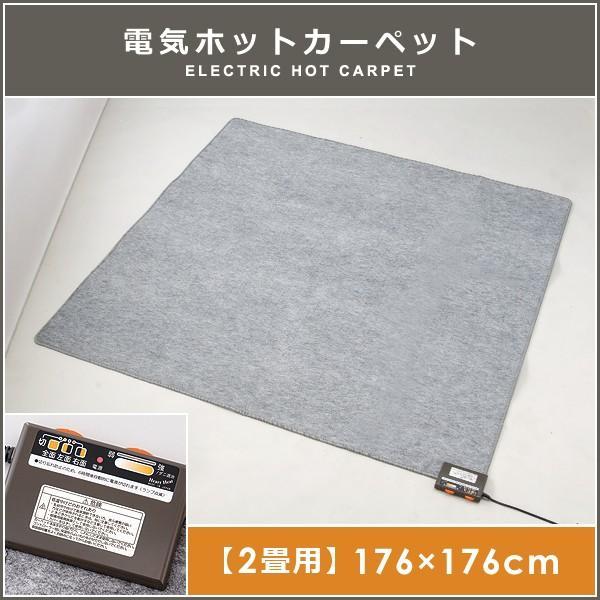 ホットカーペット 2畳 本体 フローリング 正方形 大きさ 二畳 反面 切り替え|usagi-shop