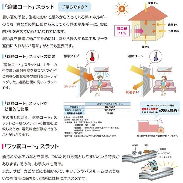 アルミブラインド 遮熱 フッ素コート 耐汚 usagi-shop 03
