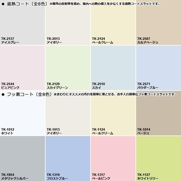 アルミブラインド 遮熱 フッ素コート 耐汚 usagi-shop 06