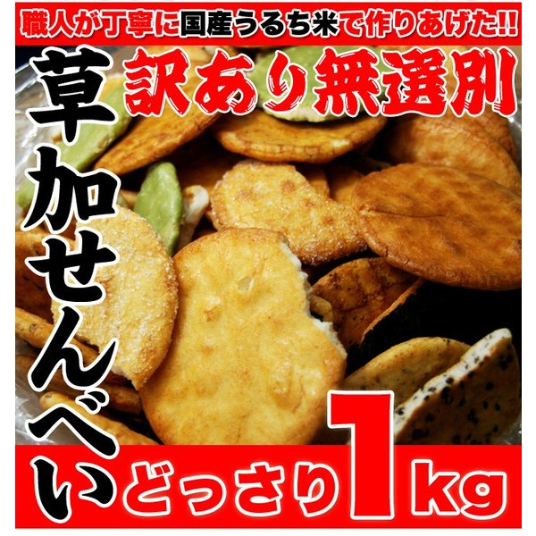 草加せんべい 訳あり 草加煎餅 割れ お試しセット|usagi-shop|02