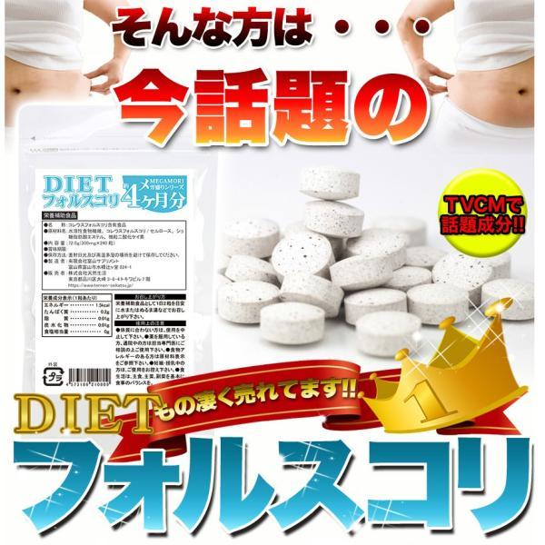 フォースコリー 国産 日本製 ダイエット サプリメント 安全 痩せ 効果 体脂肪 フォルスコリ 健康 4ヶ月 120日分 送料無料 ポイント消化|usagi-shop|04
