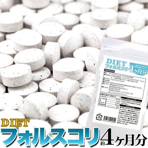 フォースコリー 国産 日本製 ダイエット サプリメント 安全 痩せ 効果 体脂肪 フォルスコリ 健康 4ヶ月 120日分 送料無料 ポイント消化|usagi-shop|08