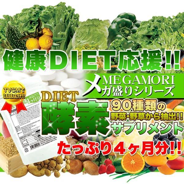 酵素ダイエット サプリメント 国産 酵素サプリ 栄養バランス 健康 食生活 美容 日本製 送料無料 メール便 ポイント消化|usagi-shop|04