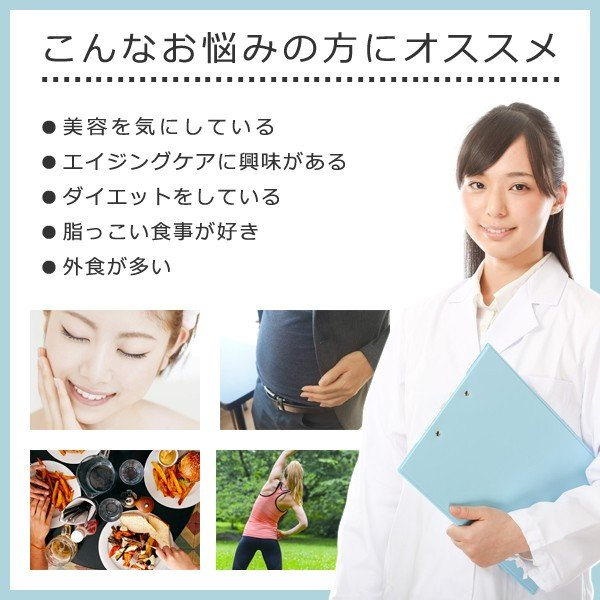 酵素ダイエット サプリメント 国産 酵素サプリ 栄養バランス 健康 食生活 美容 日本製 送料無料 メール便 ポイント消化|usagi-shop|07