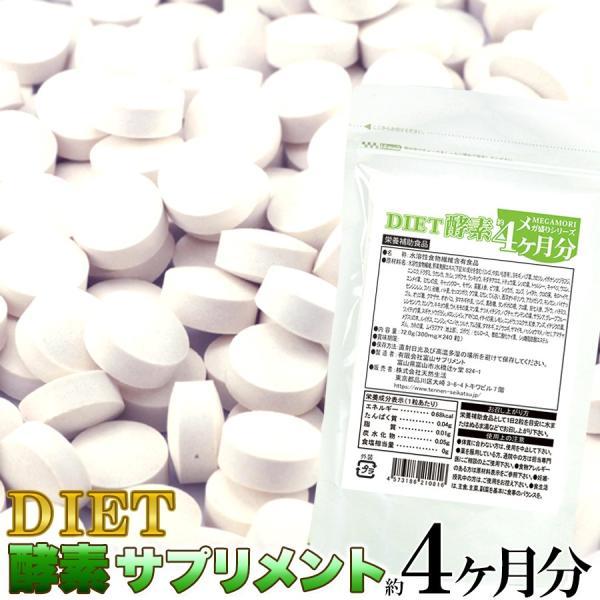 酵素ダイエット サプリメント 国産 酵素サプリ 栄養バランス 健康 食生活 美容 日本製 送料無料 メール便 ポイント消化|usagi-shop|08