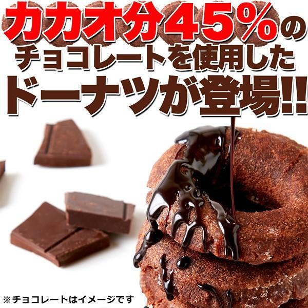 ドーナツ ケーキドーナツ チョコレート 訳あり 訳ありグルメ 軽減税率 消費税8%|usagi-shop|03