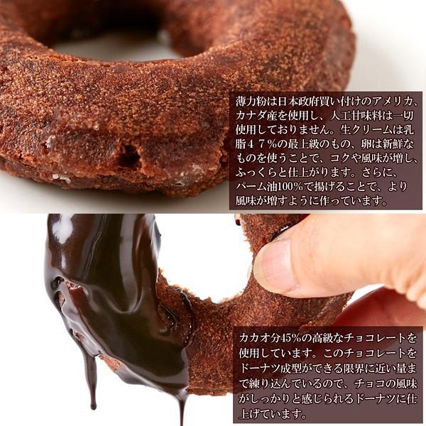 ドーナツ ケーキドーナツ チョコレート 訳あり 訳ありグルメ 軽減税率 消費税8%|usagi-shop|04
