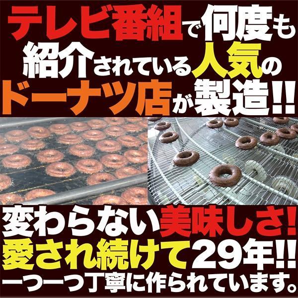 ドーナツ ケーキドーナツ チョコレート 訳あり 訳ありグルメ 軽減税率 消費税8%|usagi-shop|05