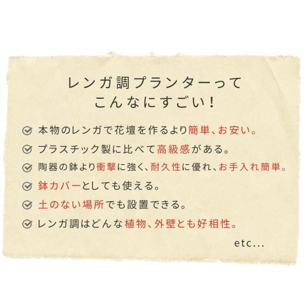 プランターカバー 大型 プランター おしゃれ レンガ風 鉢 玄関 庭 屋外 usagi-shop 04