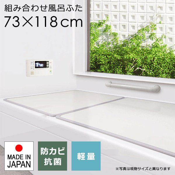 風呂ふた サイズ 75×120cm用 73×118cm 組み合わせ 3枚割 防カビ 軽量 日本製 フラット 板状 風呂蓋 風呂フタ お風呂のふた お風呂のフタ お風呂の蓋 浴槽蓋