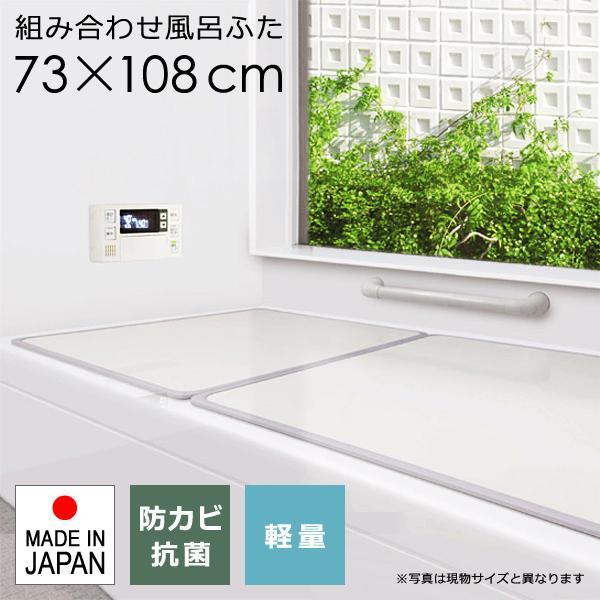 風呂ふた サイズ 75×110cm用 73×108cm 組み合わせ 2枚割 防カビ カビ防止 抗菌 軽量 軽い 省スペース 日本製 板状 お手入れ簡単 お風呂 蓋 フタ ふた 浴槽
