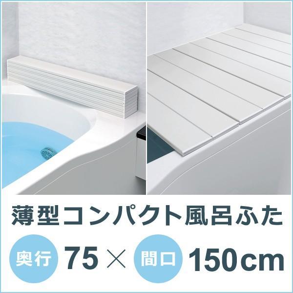 風呂ふた 75×150cm用 折りたたみ 省スペース 風呂蓋 風呂フタ 風呂の蓋 お風呂の蓋 風呂のふた サイズ L15