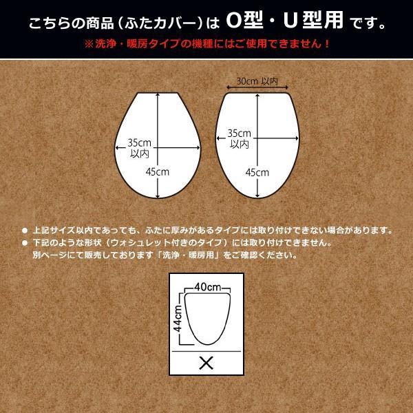トイレセット 蓋カバー U型 O型 トイレマットセット おしゃれな 西海岸風 usagi-shop 08