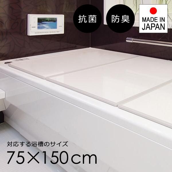 風呂ふた サイズ 75×150cm用 73×148cm L15 カビ防止 抗菌 銀イオン 防臭 日本製 組み合わせ お風呂の蓋 お風呂のふた 風呂フタ 風呂蓋 浴槽蓋 浴槽フタ 3枚割