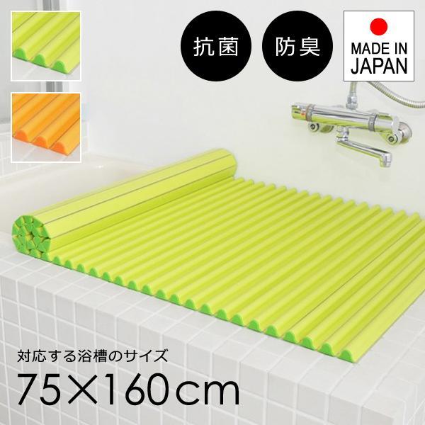 風呂ふた 75×160cm用 カビない ぬめらない 抗菌 風呂蓋 風呂フタ 風呂の蓋 お風呂の蓋 風呂のふた シャッター式 巻きタイプ サイズ L16