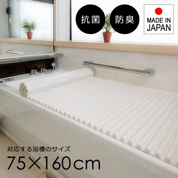 風呂ふた 75×160cm用 カビない カビ防止 ぬめり防止 風呂蓋 風呂フタ 風呂の蓋 お風呂の蓋 風呂のふた ロール型 シャッター式 巻き取り サイズ L16