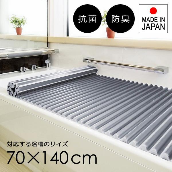 お風呂の蓋 風呂のふた 風呂ふた 70×140cm用  カビない 抗菌 清潔 風呂蓋 風呂フタ 風呂の蓋 シャッター式 巻き ロール サイズ M14