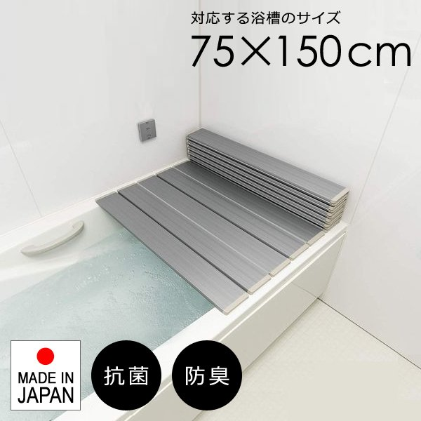 風呂ふた 75×150cm用 カビない ぬめり防止 防臭 折りたたみ 風呂蓋 風呂フタ 風呂の蓋 お風呂の蓋 風呂のふた サイズ L15