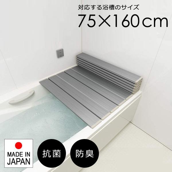 風呂蓋 風呂ふた 75×160cm用 カビない ぬめり防止 防臭 抗菌 折り畳み 折りたたみ 風呂フタ 風呂の蓋 お風呂の蓋 風呂のふた 東プレ サイズ L16