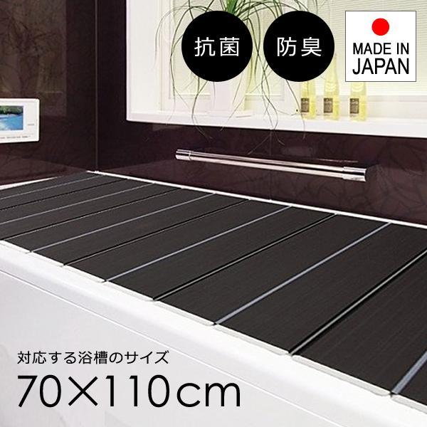 浴槽 フタ 風呂ふた サイズ 70×110cm用 お風呂の蓋 おしゃれ ブラウン 茶色 抗菌 防カビ カビ防止 日本製 折り畳み 折りたたみ