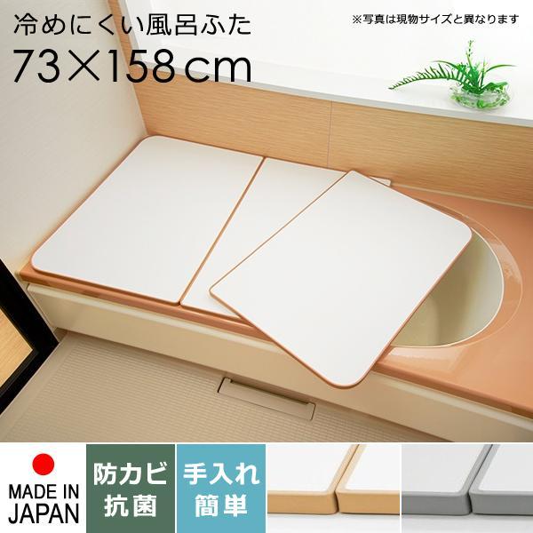 風呂ふた サイズ 75×160cm用 73×158cm 3枚割 板 冷めにくい 組み合わせ 保温 防カビ 日本製 省スペース お風呂の蓋 お風呂のふた 風呂フタ 風呂蓋