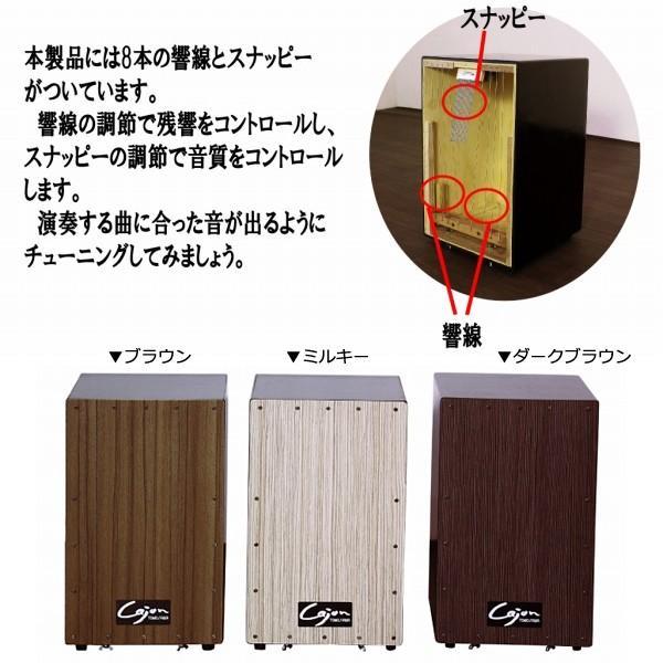 カホン 楽器 スナッピー付き 響線 8本 usagi-shop 03