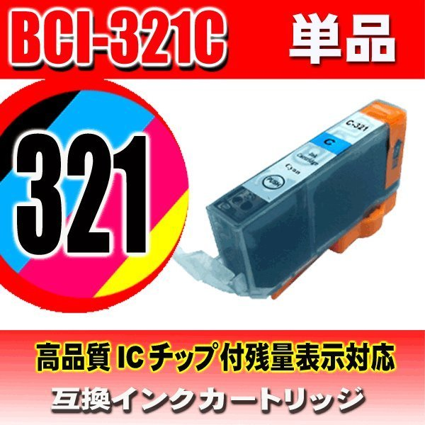 BCI-321 キャノン プリンターインク BCI-321C シアン 単品 BCI-321 インク 互換 インクーカートリッジ