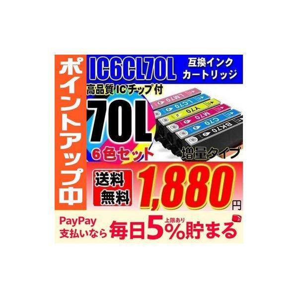 プリンターインク エプソン インクカートリッジ IC6CL70L (増量版) 6色セット インクカートリッジ プリンターインク 互換インク usagi